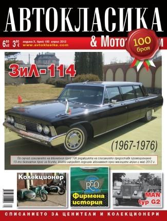 Брой 100 на списание АВТОКЛАСИКА & МОТОЦИКЛЕТИ