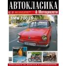 Брой 106 на списание АВТОКЛАСИКА & МОТОЦИКЛЕТИ