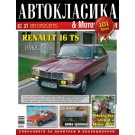 Брой 101 на списание АВТОКЛАСИКА & МОТОЦИКЛЕТИ